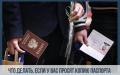 Что делать, если просят копию паспорта