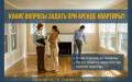 Какие вопросы задавать при съеме квартиры, что спрашивать у арендодателя