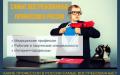 Самые востребованные профессии в России