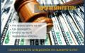 Торги (аукционы) по банкротству